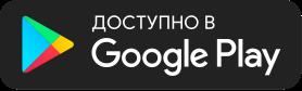 Aviable on google play