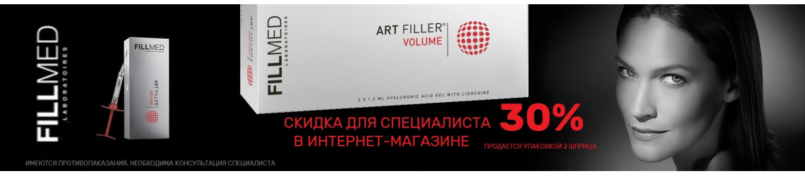 Artfiller VOLUME артфиллер филлер Fillmed filorga nctf IPSEN