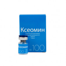 КСЕОМИН  (XEOMIN) 100 ед.