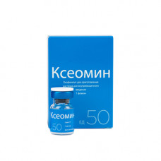 КСЕОМИН  (XEOMIN) 50 ед.