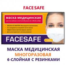 FACESAFE – Маска МНОГОРАЗОВАЯ, медицинская, 6-слойная хлопчатобумажная, с резинками. 1 шт (инд. упак.)
